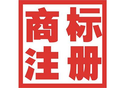 广州商标注册公司介绍